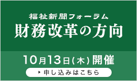 福祉新聞フォーラム 財務改革の方向 10月13日(木)開催
