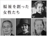 福祉を創った女性たち