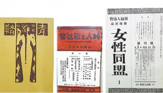 3誌の創刊号。左から「青鞜」(1911年9月)、「婦人と新社会」(1920年3月)、「女性同盟」(1920年10月)