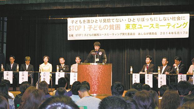 集会で「ゆりかごから就職まで、切れ目ない支援を」と訴える髙橋遼平・実行委員長(中央)