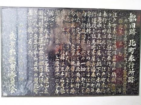 北町奉行所跡の石板