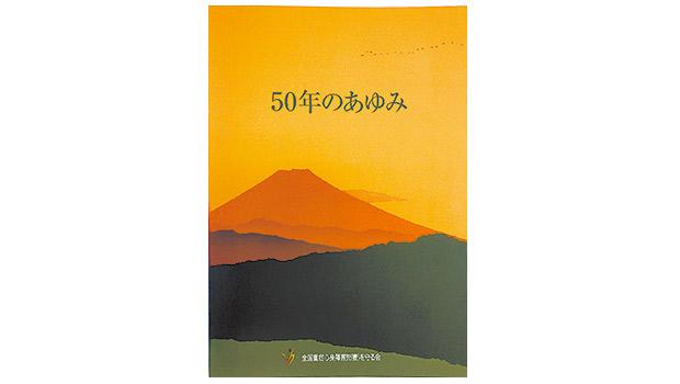 50周年誌の表紙