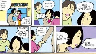 漫画の一例