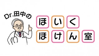 Dr.田中のほいくほけん室