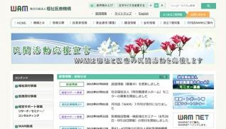 WAMのホームページ