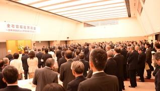 国会議員も含め300人が集まった