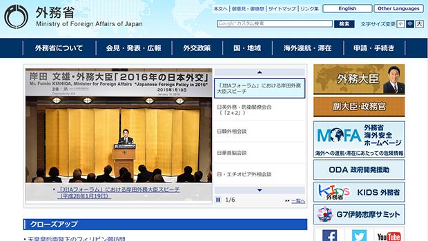 外務省ホームページ