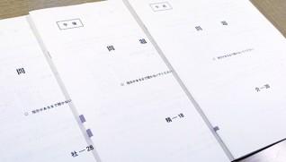 3福祉士国家試験