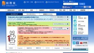 総務省のホームページ