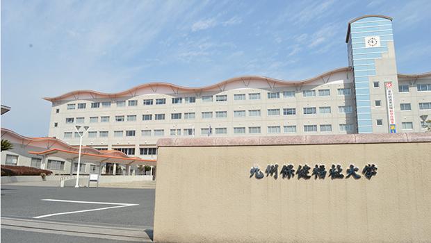 九州保健福祉大の外観