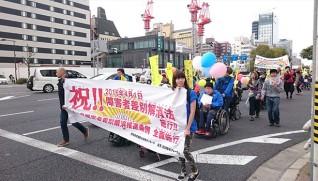 名古屋市内でパレードした(提供=愛知障害フォーラム)