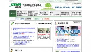 中央労働災害防止協会のホームページ