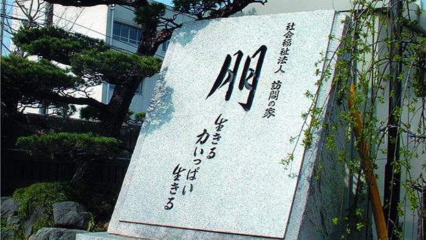 社会福祉法人訪問の家にある石碑