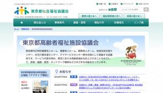 160711東京都高齢者福祉施設協議会
