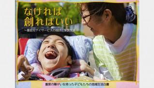 「重度の障がいを持った子どもたちの地域生活白書」の表紙