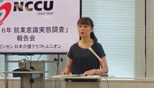 村上久美子 NCCU副事務局長