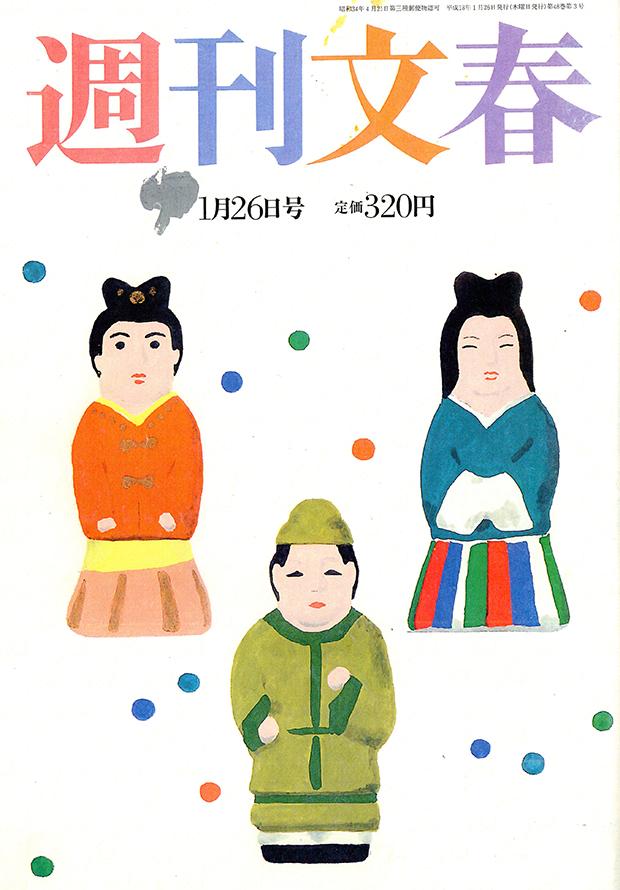 表紙を飾った奈良土産の土人形「飛鳥びと」=2006年1月26日号