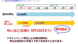 2016.09キャンペーン図2