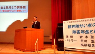 講演する青木教授(提供=埼玉県精神障害者家族会連合会)