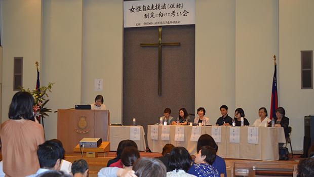 新法について児童養護施設、更生保護施設など関係者と議論した(9月8日、救世軍本営・山室軍平記念ホール)