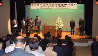 亡くなった19人を偲び黙とうした(横浜市健康福祉総合センター)