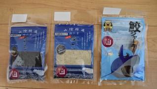 左から新商品の「乾燥あかもく粉末」「乾燥あご粉末」「犬用鮫ジャーキー」
