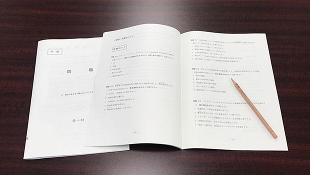 福祉 士 試験 ライン 合格 介護 国家 2021